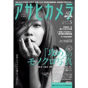 アサヒカメラ 2019年5月増大号 電子書籍版 / アサヒカメラ編集部