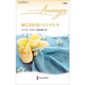 妃になれないシンデレラ 電子書籍版 / ニーナ・ミルン 翻訳:西江璃子|ebookjapan