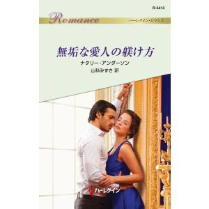 無垢な愛人の躾け方 電子書籍版 / ナタリー・アンダーソン 翻訳:山科みずき|ebookjapan