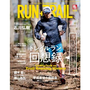 RUN + TRAIL Vol.36 電子書籍版 / RUN + TRAIL編集部