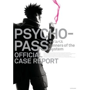 PSYCHO-PASS サイコパス Sinners of the System OFFICIAL CASE REPORT 電子書籍版|ebookjapan