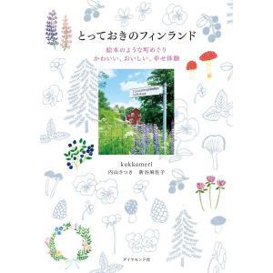とっておきのフィンランド 絵本のような町めぐり かわいい、おいしい、幸せ体験 電子書籍版 / 著:k...
