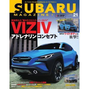【初回50%OFFクーポン】SUBARU MAGAZINE(スバルマガジン) Vol.21 電子書籍版|ebookjapan