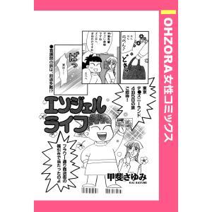 エンジェルライフ 【単話売】 電子書籍版 / 甲斐さゆみ|ebookjapan