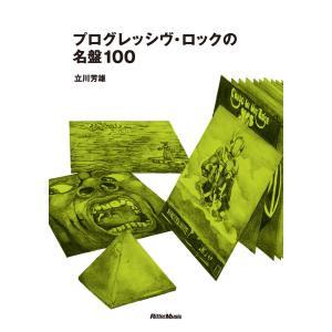 プログレッシヴ・ロックの名盤100 電子書籍版 / 著:立川芳雄|ebookjapan