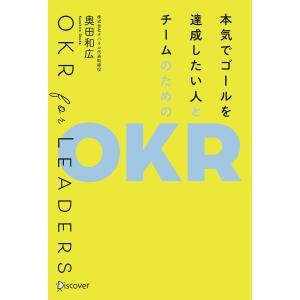 著:奥田和広 出版社:ディスカヴァー・トゥエンティワン 提供開始日:2019/05/09 タグ:趣味...