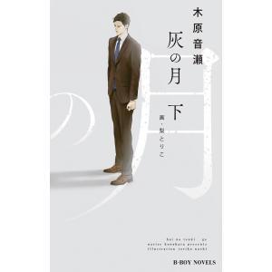 灰の月 下【イラスト入り】 電子書籍版 / 木原音瀬/梨とりこ|ebookjapan