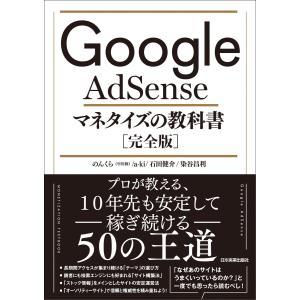 Google AdSense マネタイズの教科書[完全版] 電子書籍版 / のんくら(早川修)/a-...