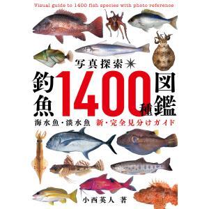 写真探索・釣魚1400種図鑑【電子特別版】 電子書籍版 / 著者:小西英人