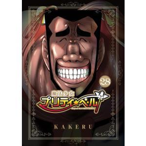 魔法少女プリティ☆ベル (28) 電子書籍版 / KAKERU|ebookjapan