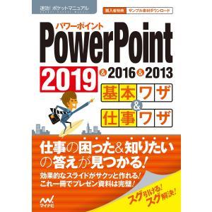 速効!ポケットマニュアル PowerPoint基本ワザ&仕事ワザ 2019 & 2016 & 201...