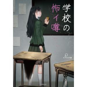 学校の怖イ噂 電子書籍版 / 編:エブリスタ|ebookjapan