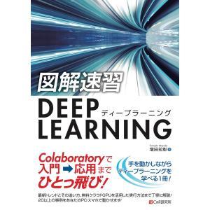 図解速習DEEP LEARNING 電子書籍版 / 増田知彰