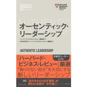 【初回50%OFFクーポン】ハーバード・ビジネス・レビュー[EIシリーズ] オーセンティック・リーダ...
