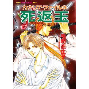 カナリア・ファイル3 死返玉(スーパーファンタジー文庫) 電子書籍版 / 毛利志生子/潮見知佳|ebookjapan