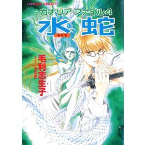 カナリア・ファイル4 水蛇(スーパーファンタジー文庫) 電子書籍版 / 毛利志生子/潮見知佳|ebookjapan