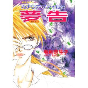 カナリア・ファイル5 夢告(スーパーファンタジー文庫) 電子書籍版 / 毛利志生子/潮見知佳|ebookjapan