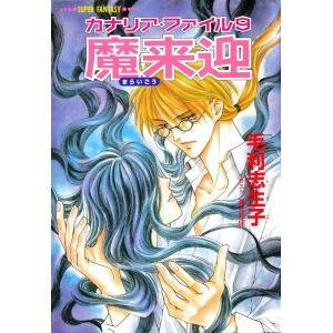 カナリア・ファイル9 魔来迎(スーパーファンタジー文庫) 電子書籍版 / 毛利志生子/潮見知佳|ebookjapan
