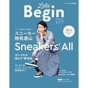 LaLa Begin 6・7 2019 電子書籍版 / LaLa Begin編集部|ebookjapan