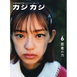 【初回50%OFFクーポン】カジカジ 2019年6月号 電子書籍版 / カジカジ編集部|ebookjapan