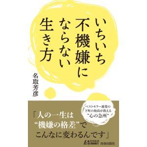 いちいち不機嫌にならない生き方 電子書籍版 / 著:名取芳彦