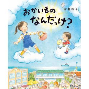 おかいもの なんだっけ? 電子書籍版 / 宮野聡子|ebookjapan
