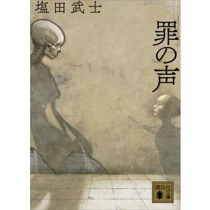 罪の声 電子書籍版 / 塩田武士|ebookjapan