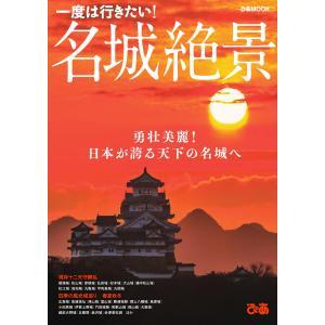 ぴあMOOK 名城絶景 電子書籍版 / ぴあMOOK編集部 ebookjapan