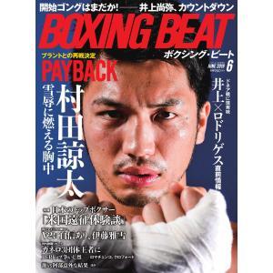 BOXING BEAT(ボクシング・ビート) 2019年6月号 電子書籍版 / BOXING BEA...