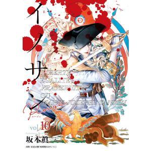 イノサン Rougeルージュ (10) 電子書籍版 / 坂本眞一 ebookjapan