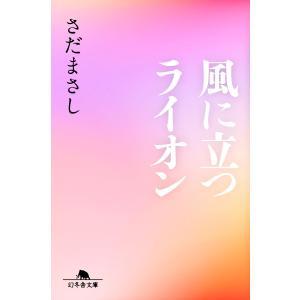風に立つライオン 電子書籍版 / 著:さだまさし|ebookjapan