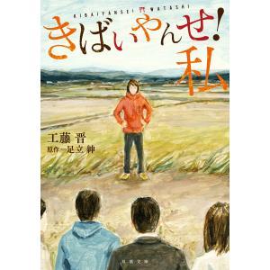 きばいやんせ!私 電子書籍版 / 工藤晋/足立紳 ebookjapan