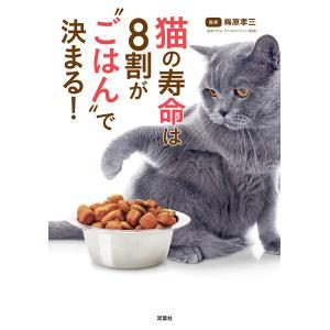 """猫の寿命は8割が""""ごはん""""で決まる! 電子書籍版 / 梅原孝三"""