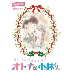 AneLaLa オトナの小林くん story26 電子書籍版 / 森生まさみ|ebookjapan