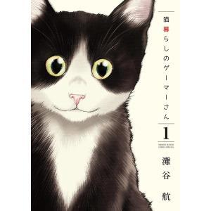 【初回50%OFFクーポン】猫暮らしのゲーマーさん (1) 電子書籍版 / 灘谷航|ebookjapan
