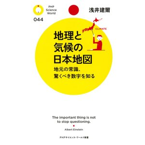 地理と気候の日本地図 地元の常識、驚くべき数字を知る 電子書籍版 / 著:浅井建爾|ebookjapan