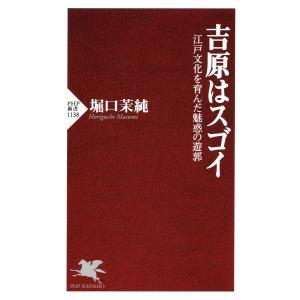 吉原はスゴイ 江戸文化を育んだ魅惑の遊郭 電子書籍版 / 著:堀口茉純|ebookjapan