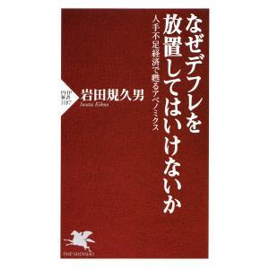 なぜデフレを放置してはいけないか 人手不足経済で甦るアベノミクス 電子書籍版 / 著:岩田規久男