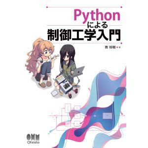 Pythonによる制御工学入門 電子書籍版 / 著:南裕樹
