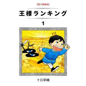 王様ランキング(1) 電子書籍版 / 著:十日 草輔|ebookjapan