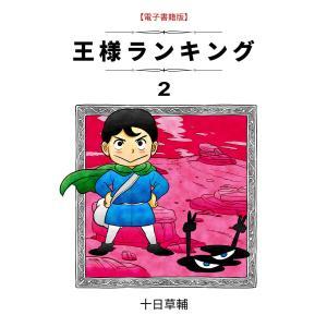 王様ランキング(2) 電子書籍版 / 著:十日 草輔|ebookjapan