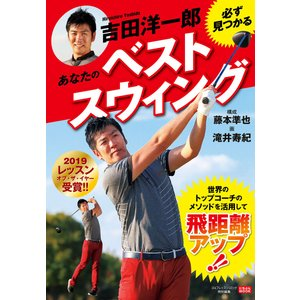 【初回50%OFFクーポン】吉田洋一郎 必ず見つかるあなたのベストスウィング 電子書籍版 / 著:吉...