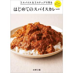 3スパイス&3ステップで作る もっとおいしい!はじめてのスパイスカレー 電子書籍版 / 水野 仁輔