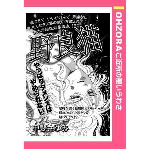野良猫 【単話売】 電子書籍版 / 甲斐さゆみ|ebookjapan