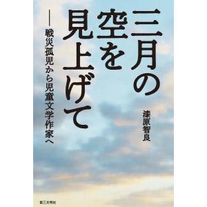 三月の空を見上げて:戦災孤児から児童文学作家へ 電子書籍版 / 著:漆原智良|ebookjapan