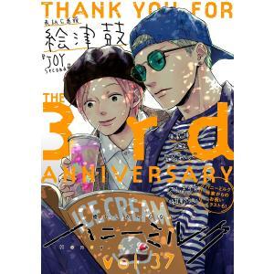【初回50%OFFクーポン】ハニーミルク vol.37【ebookjapan限定特典付き】 電子書籍版 ebookjapan