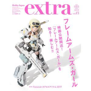 ホビージャパンエクストラ 2019 spring 電子書籍版 / ホビージャパン編集部|ebookjapan