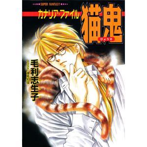 カナリア・ファイル 猫鬼(スーパーファンタジー文庫) 電子書籍版 / 毛利志生子/潮見知佳|ebookjapan