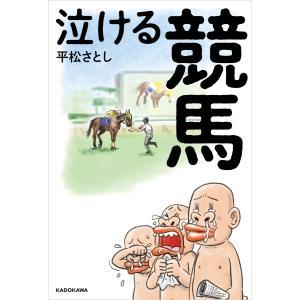 泣ける競馬 電子書籍版 / 著者:平松さとし|ebookjapan
