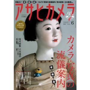 アサヒカメラ 2019年6月号 電子書籍版 / アサヒカメラ編集部